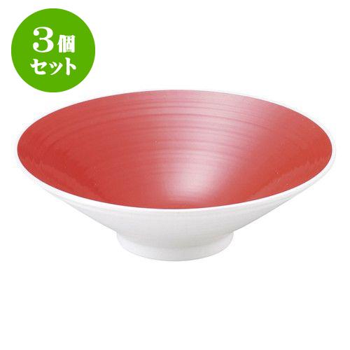 3個セット 和陶オープン 創膳 白赤 めん鉢 [ 24.5 x 7.5cm ] 料亭 旅館 和食器 飲食店 業務用