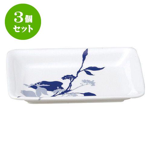 3個セット 和陶オープン ブランチ (紺)焼物皿 [ 18.3 x 12.5 x 2.6cm ] 料亭 旅館 和食器 飲食店 業務用