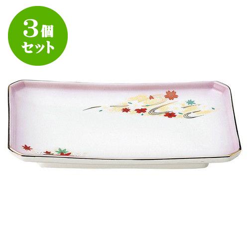 3個セット 和陶オープン 嵐山 焼物皿 [ 21.3 x 14 x 3cm ] 料亭 旅館 和食器 飲食店 業務用
