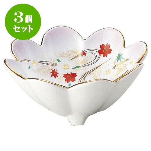 3個セット 和陶オープン 嵐山 菊型小鉢 [ 12 x 5.5cm ] 料亭 旅館 和食器 飲食店 業務用