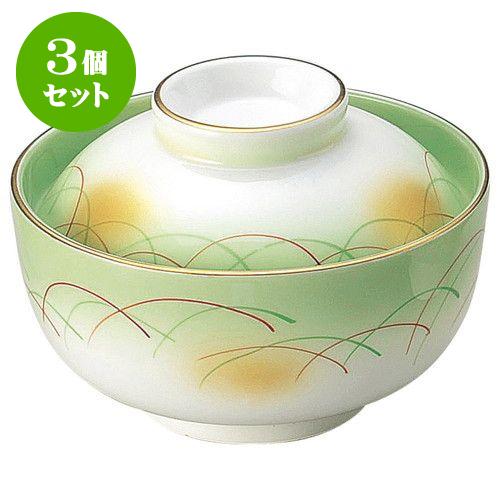 3個セット 和陶オープン 金吹きヒワ武蔵野 円菓子碗 [ 11.7 x 7.8cm ] 料亭 旅館 和食器 飲食店 業務用