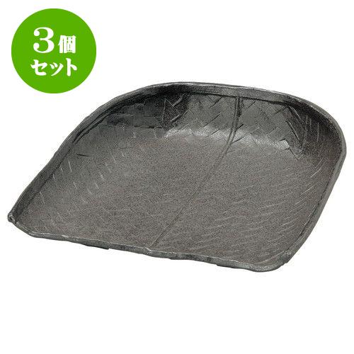 3個セット 和陶オープン 炭化土 みの型尺皿 [ 31.5 x 30.5 x 7cm ] 料亭 旅館 和食器 飲食店 業務用