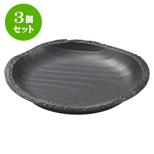 和食器 料亭 3個セット ] 旅館 業務用 和陶オープン 木肌9.0皿 飲食店 [ x 27.7 炭化土 4cm