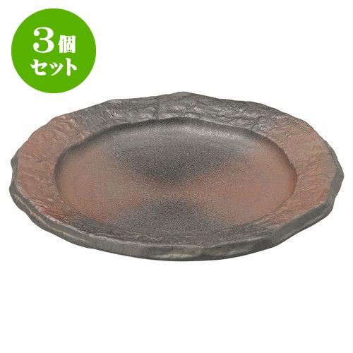 3個セット 和陶オープン 炭化土 8.5リム皿 [ 26 x 3cm ] 料亭 旅館 和食器 飲食店 業務用