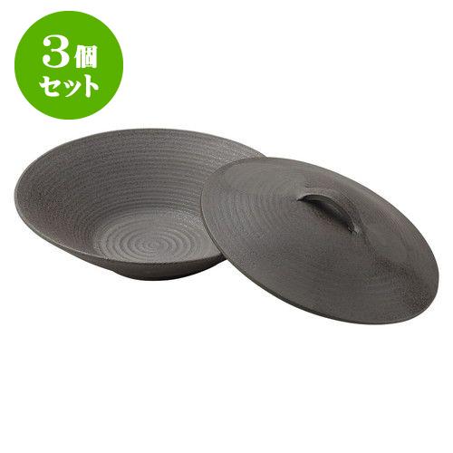 3個セット 和陶オープン 炭化土 蓋付7.5鉢 [ 23 x 8.5cm ] 料亭 旅館 和食器 飲食店 業務用