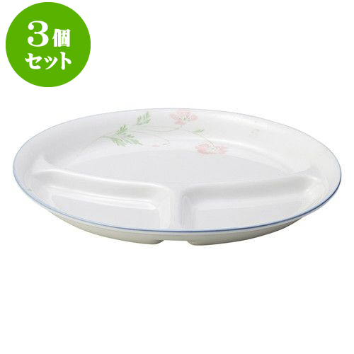 3個セット 和陶オープン マーガレット 丸仕切付皿(大) [ 26.4 x 2.4cm ] 料亭 旅館 和食器 飲食店 業務用