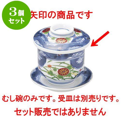 3個セット 和陶オープン 古伊万里 むし碗 [ 8.4 x 9cm ・ 215cc ] 料亭 旅館 和食器 飲食店 業務用