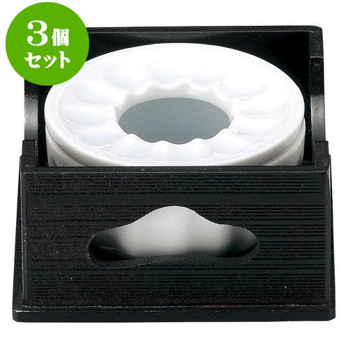 3個セット 和陶オープン 青白磁 木枠付灰皿 [ 13 x 13 x 6.5cm ] 料亭 旅館 和食器 飲食店 業務用