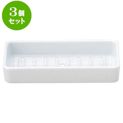 3個セット 和陶オープン 青白磁 ネタケース(深口小)サナ付 [ 20.3 x 10 x 3.5cm ] 料亭 旅館 和食器 飲食店 業務用