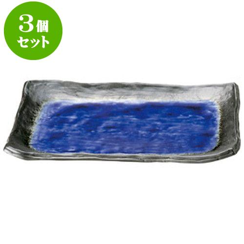 3個セット 和陶オープン 青海 長角大皿 [ 36.5 x 26 x 4.8cm ] 料亭 旅館 和食器 飲食店 業務用