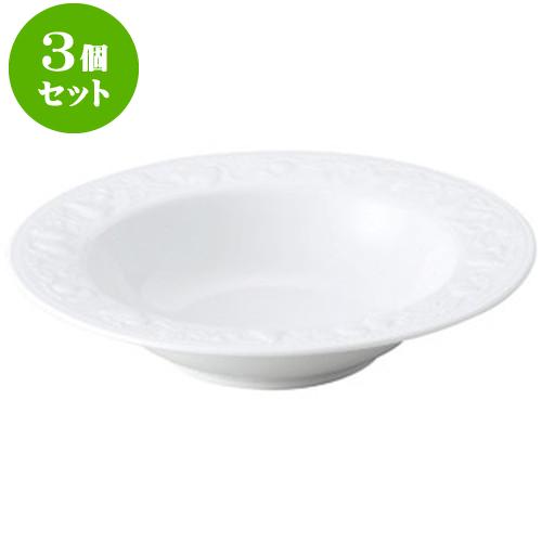 3個セット洋陶オープン フルーツレリーフ 10吋サラダボール [ 26.5 x 5.5cm ] 料亭 旅館 和食器 飲食店 業務用