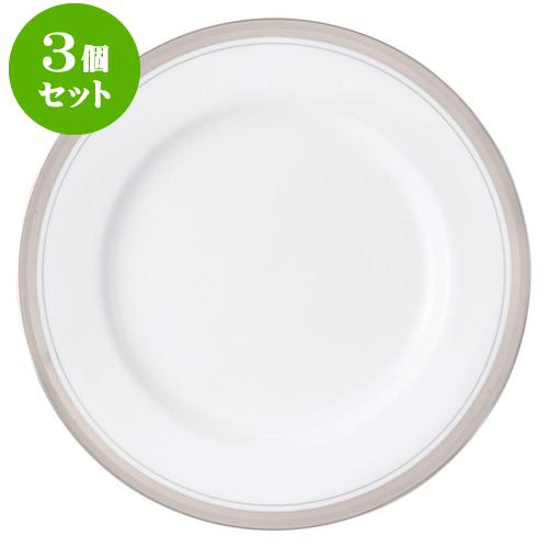 3個セット洋陶オープン シルバーリッチ 12吋プレート [ 30.5 x 2.8cm ] 料亭 旅館 和食器 飲食店 業務用