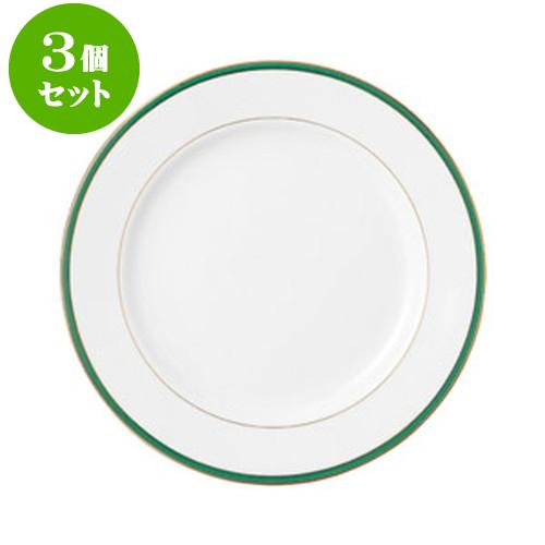 3個セット洋陶オープン UDE ウルトラホワイトラインカラーグリーン 10 3/4吋プレート [ 27 x 3cm ] 料亭 旅館 和食器 飲食店 業務用