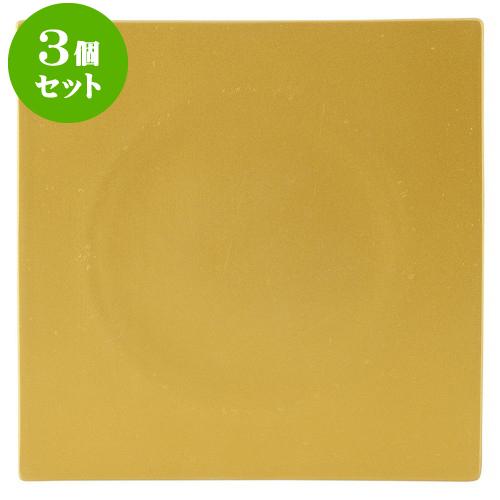 3個セット洋陶オープン グランシェフ 19cm正角プレート(GL) [ 19 x 1.7cm ] 料亭 旅館 和食器 飲食店 業務用