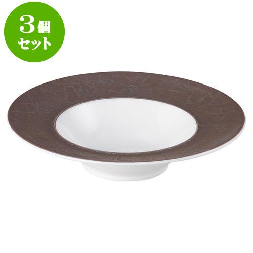 3個セット洋陶オープン バロック ホワイト&ブラウン26.5cmディープスープ [ 26.5 x 6.3cm ] 料亭 旅館 和食器 飲食店 業務用