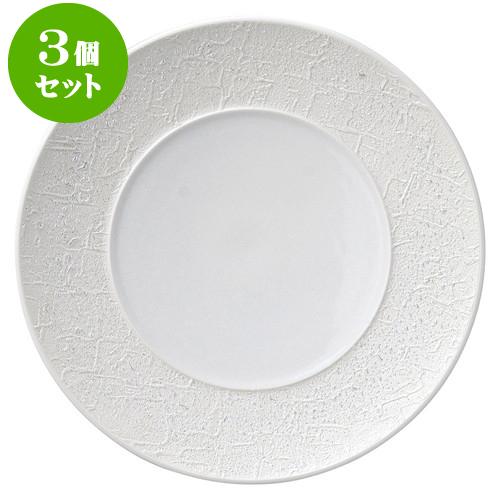 3個セット洋陶オープン バロック パールラスター 28cmプレート [ 28 x 2.8cm ] 料亭 旅館 和食器 飲食店 業務用