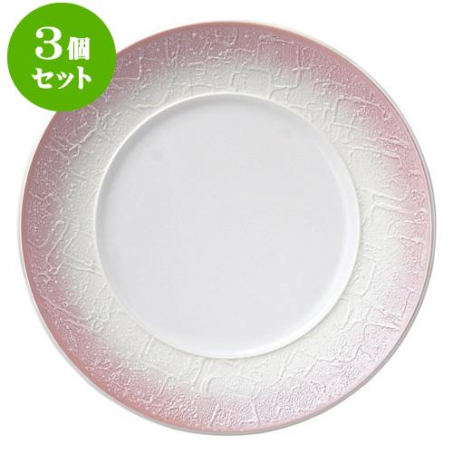 3個セット洋陶オープン バロック ピンクラスター 24cmプレート [ 24 x 2.4cm ] 料亭 旅館 和食器 飲食店 業務用