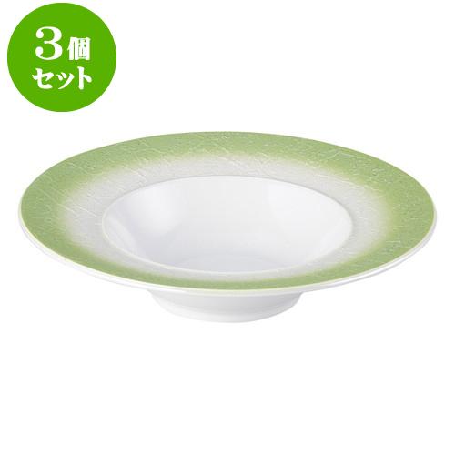 3個セット洋陶オープン バロック グリーンラスター26.5cmディープスープ [ 26.5 x 6.3cm ] 料亭 旅館 和食器 飲食店 業務用