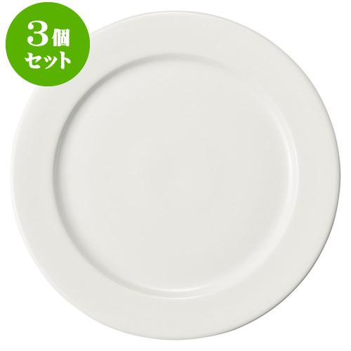3個セット洋陶オープン ボンクジィーン 31.5cm大皿 [ 31.5 x 3cm ] 料亭 旅館 和食器 飲食店 業務用