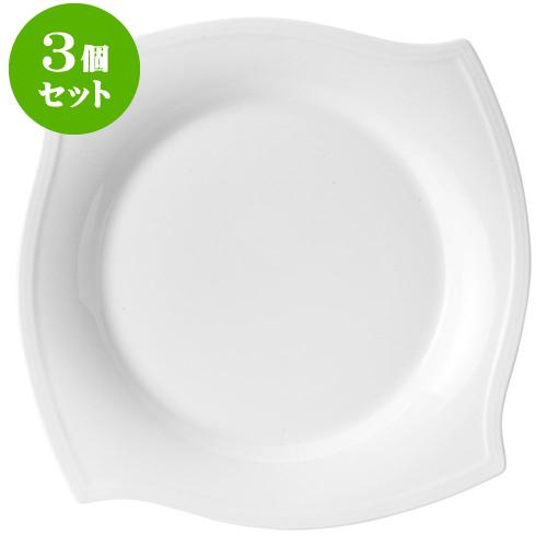 3個セット洋陶オープン パスチャー・エイカー 26.5cmプレート [ 26.7 x 3.1cm ] 料亭 旅館 和食器 飲食店 業務用