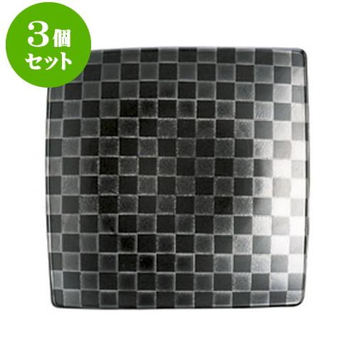 3個セット洋陶オープン チェス ブラック25cm角皿 [ 25 x 3.7cm ] 料亭 旅館 和食器 飲食店 業務用