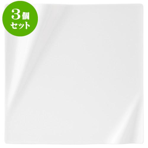 3個セット洋陶オープン 海皇(かいこう) 28cmスクエアプレート [ 28.2 x 3.3cm ] 料亭 旅館 和食器 飲食店 業務用