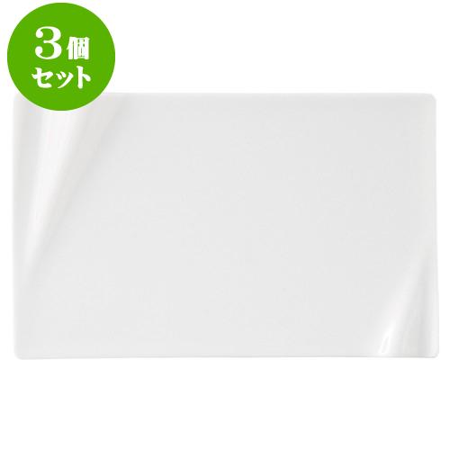 3個セット洋陶オープン 海皇(かいこう) 白24cm長角プレート [ 24 x 14.9 x 2cm ] 料亭 旅館 和食器 飲食店 業務用