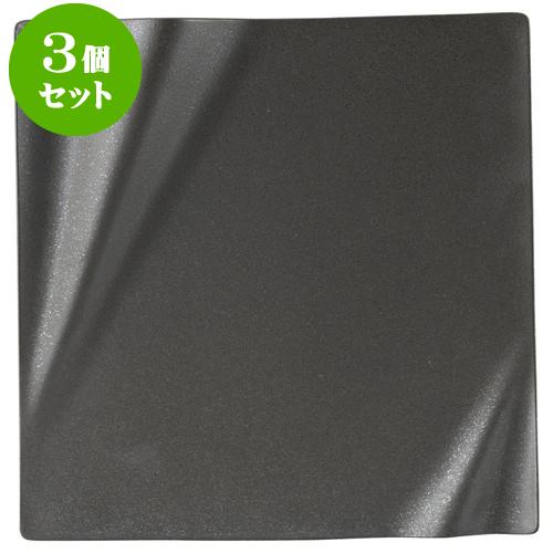3個セット洋陶オープン 海皇(かいこう) 黒28cmスクエアプレート [ 28.2 x 3.3cm ] 料亭 旅館 和食器 飲食店 業務用