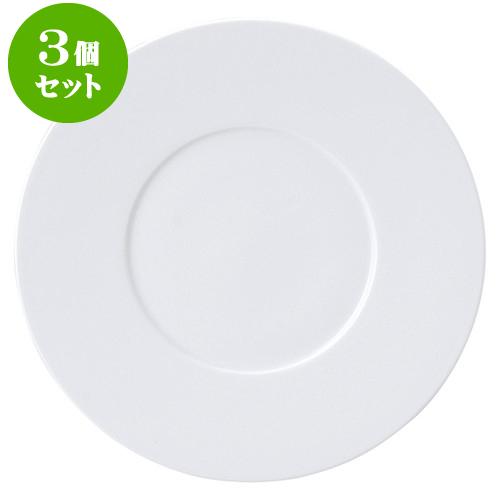 3個セット洋陶オープン プレノ(特白磁) 30cmチョップ [ 30.2 x 3cm ] 料亭 旅館 和食器 飲食店 業務用