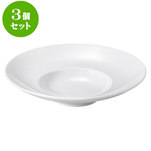 3個セット洋陶オープン アローネ(白磁) 28cmワイドリムボール [ 28 x 6.4cm ] 料亭 旅館 和食器 飲食店 業務用
