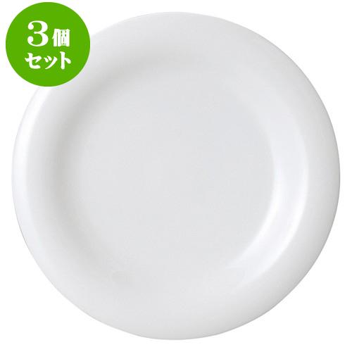 3個セット洋陶オープン アルテ(特白磁) 30cmチョップ [ 30.3 x 3.2cm ] 料亭 旅館 和食器 飲食店 業務用