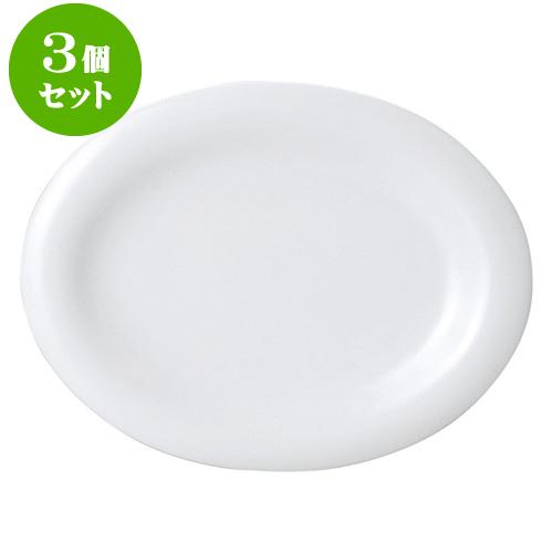 3個セット洋陶オープン アルテ(特白磁) 31cmプラター [ 31.5 x 24 x 2.5cm ] 料亭 旅館 和食器 飲食店 業務用