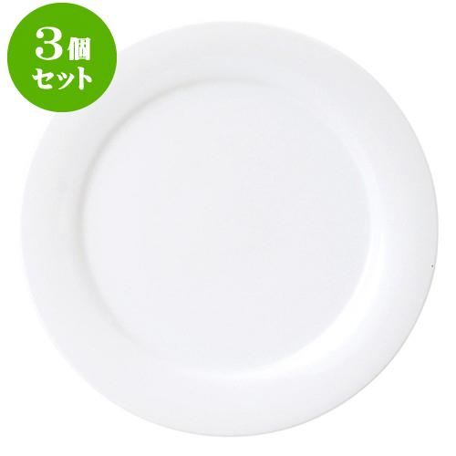 3個セット洋陶オープン RC(強化磁器) 10吋ディナー [ 25.7 x 2.1cm ] 料亭 旅館 和食器 飲食店 業務用