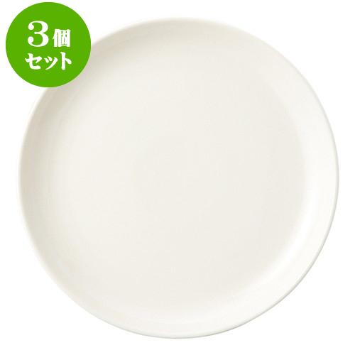 3個セット洋陶オープン 新型ベーシック 12吋メタ深皿 [ 31.6 x 3.7cm ] 料亭 旅館 和食器 飲食店 業務用