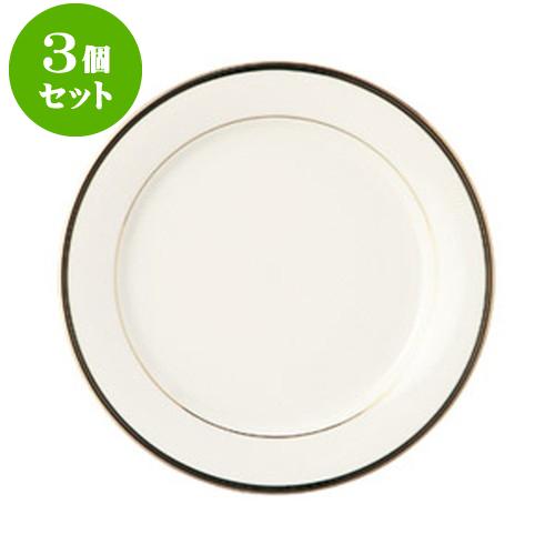 3個セット洋陶オープン NBエンペラーブラック 10吋ミート皿 [ 27 x 2.5cm ] 料亭 旅館 和食器 飲食店 業務用