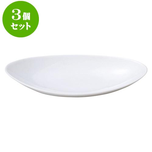 3個セット洋陶オープン フィースト 29cmヤトプレート [ 29 x 16.8 x 4.3cm ] 料亭 旅館 和食器 飲食店 業務用