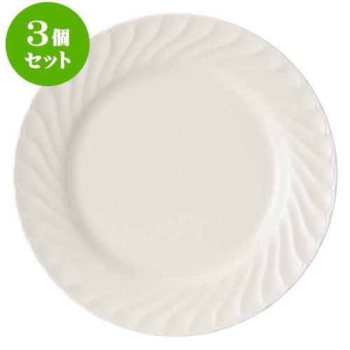 3個セット洋陶オープン ウェーブ 12吋ミート [ 31.3cm ] 料亭 旅館 和食器 飲食店 業務用