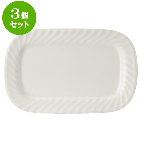3個セット洋陶オープン ウェーブ 14吋プラター [ 36.2 x 23.2cm ] 料亭 旅館 和食器 飲食店 業務用
