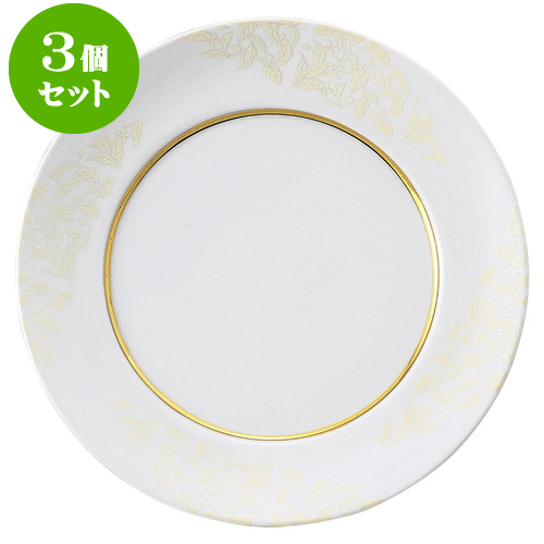 3個セット洋陶オープン セレブ 25cmミート [ 25 x 2.9cm ] 料亭 旅館 和食器 飲食店 業務用