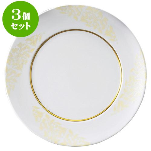 3個セット洋陶オープン セレブ 30cmチョップ [ 30 x 3.5cm ] 料亭 旅館 和食器 飲食店 業務用