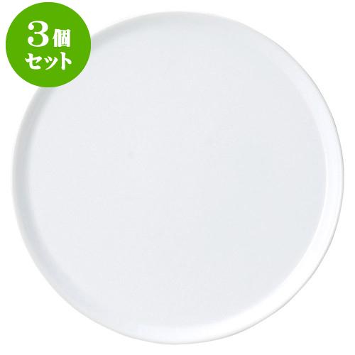 3個セット洋陶オープン ブランシェ アーバン32ピザ皿 [ 31.8 x 1.8cm ] 料亭 旅館 和食器 飲食店 業務用