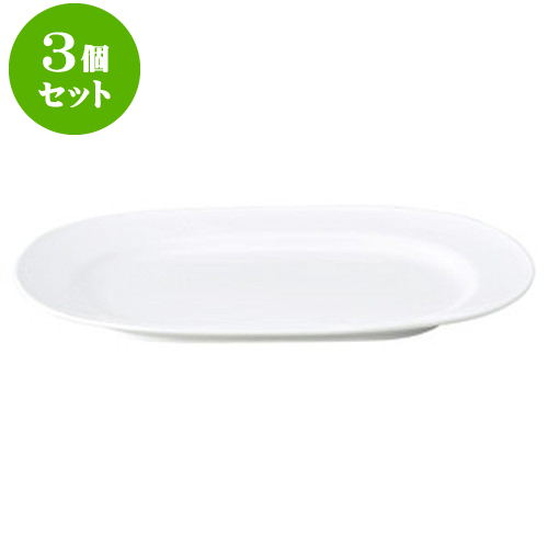 3個セット洋陶オープン ダイヤ・セラム 12吋プラター [ 30.5 x 20.7 x 3.1cm ] 料亭 旅館 和食器 飲食店 業務用