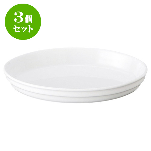 3個セット 洋陶オープン スーパーレンジ 楕円9吋グラタン [ 23.5 x 15.8 x 3.2cm ] 料亭 旅館 和食器 飲食店 業務用