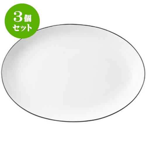 3個セット 洋陶オープン COLORE(コローレ) ホワイト41cmオーバルプラター [ 41.2 x 29 x 5.1cm ] 料亭 旅館 和食器 飲食店 業務用