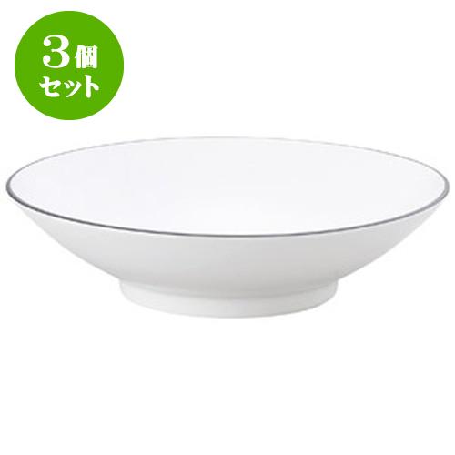 3個セット 洋陶オープン COLORE(コローレ) ホワイトパスタボール [ 24.1 x 6.3cm ] 料亭 旅館 和食器 飲食店 業務用