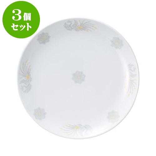 3個セット中華オープン 北京 12吋メタ皿 [ 31.5 x 3.5cm ] 料亭 旅館 和食器 飲食店 業務用