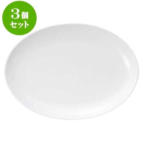 3個セット中華オープン ウルトラホワイト中華(強化) 16吋小判皿 [ 41.8 x 30cm ] 料亭 旅館 和食器 飲食店 業務用
