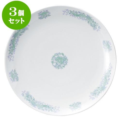 3個セット中華オープン 翔花鳳 14吋丸皿 [ 35 x 3.5cm ] 料亭 旅館 和食器 飲食店 業務用