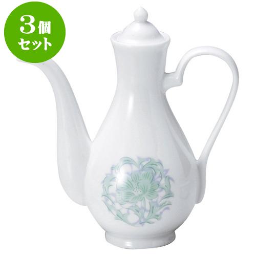 3個セット中華オープン 翔花鳳 老酒ポット [ 17.5cm ・ 360cc ] 料亭 旅館 和食器 飲食店 業務用