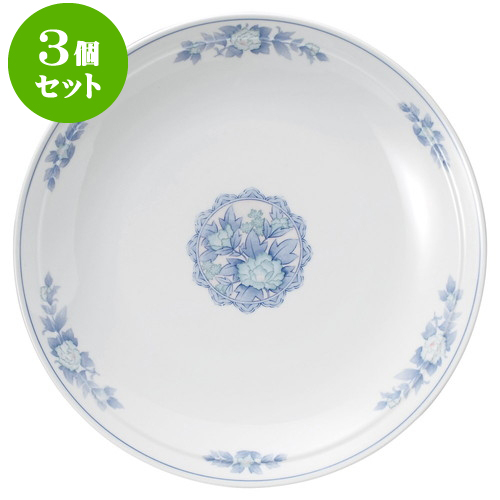 3個セット中華オープン 三色牡丹 尺二丸皿 [ 36.5 x 5.7cm ] 料亭 旅館 和食器 飲食店 業務用